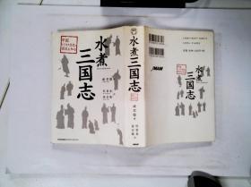 日文原版书 水煮三国志