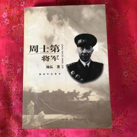 周士第将军(一版一印3000册)