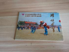 潍坊风筝明信片十全