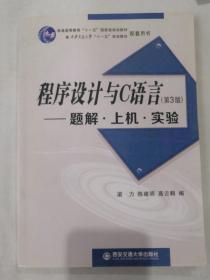 """普通高等教育""""十一五""""国家级规划教材·程序设计与C语言(第3版):题解·上机·实验"""