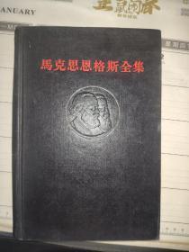 马克思恩格斯全集 第三卷 3  德意志意识形态 黑脊黑面