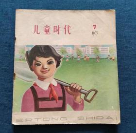 儿童时代1963年第7期
