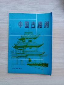 中国古楼阁
