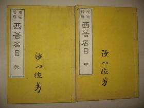 和刻本佛经 《增冠旁解-西谷名目》2册全  日本明治23年  少量批注
