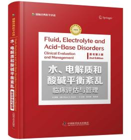水·电解质和酸碱平衡紊乱临床评估与管理