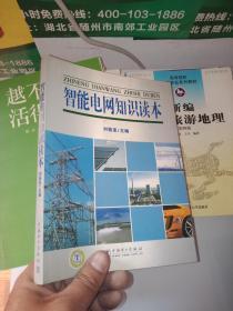 智能电网知识读本