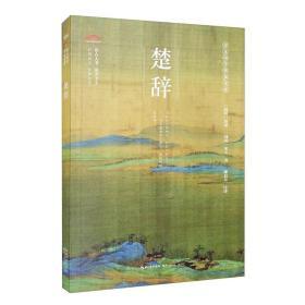 崇文国学普及文库·楚辞