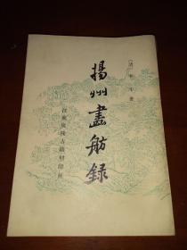 1984《扬州画舫录》