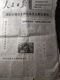 人民日报1975年11月28日