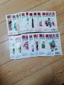 童话大王    郑渊洁作眠刋,1997年1,4,5,6,7,8,9,10,11,12,1998年2,4,5,6,7,9,10共17本合售,八五品以上。