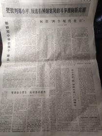 人民日报1976年5月14日