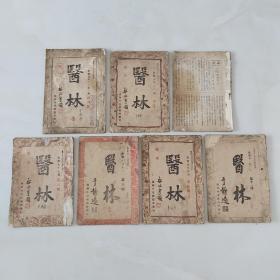康德九年满洲中央汉医会发行:医林7本/四平省汉医会梨树县支部