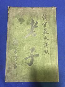 清光绪三十一年(1905)初版东京并木活版所双色套印严复点评《老子道德经》一册全