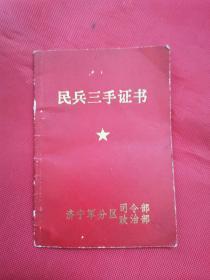 民兵三手证书(1980年济宁)