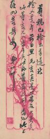 清   佚名  致  潘天寿早年跟其学画的  宁海  徐履谦  一通一页
