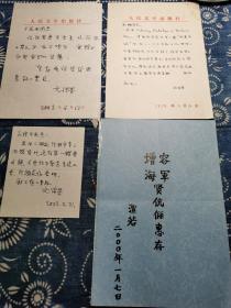 翻译家文洁若便签信札签名四页