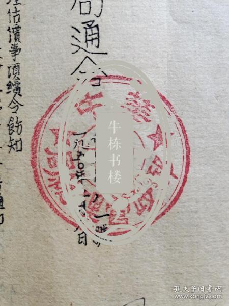 《華中郵政管理局急件》通令,,,解放初期重要郵政文獻,,,7份