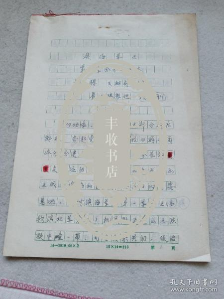 渤海军区第一军分区宣传队(手写)