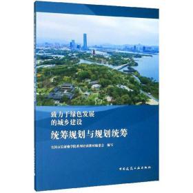 致力于绿色发展的城乡建设:统筹规划与规划统筹