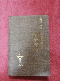 中国思想家评传丛书:荀子评传