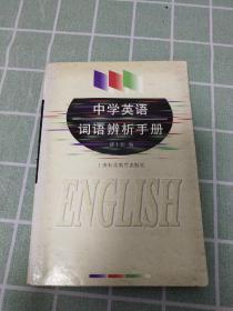 中学英语词语辨析手册
