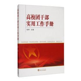 高校团干部实用工作手册 张婷  武汉大学出版社  9787307210806