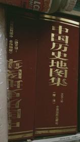 中国历史地图集  八卷本  原始社会—南北朝  隋—清  二厚册全  布面精装  (包邮)