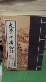中华经典诵读教材:大学 中庸 论语/中华文化讲堂 著 / 团结出版社9787512626683