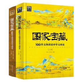 【正版全新】国家宝藏:100件文物讲述中华文明史2册套装