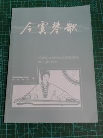 【古琴】 今虞琴歌   今虞琴社 20211023