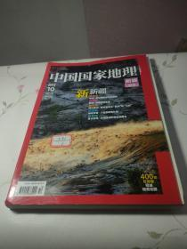 中国国家地理  新疆专辑
