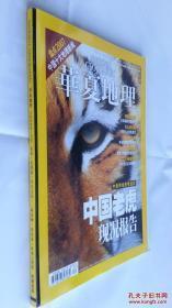 华夏地理2008年1月中国老虎现况报告