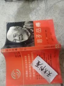 赵子岳传  品相如图