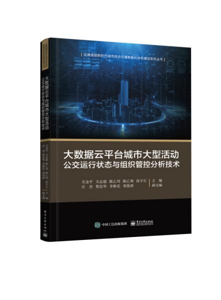 大数据云平台城市大型活动公交运行状态与组织管控分析技术