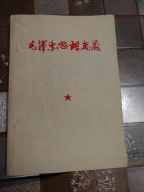 毛泽东思想万岁(有主席像和林题词)