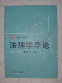 博学·法学系列:法理学导论(第二版)