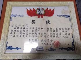 解放初期老奖状一张,有修补,详见图片。