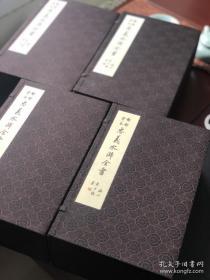 【包邮】郁郁堂本忠义水浒全书 四函36册 (花绫封面,六合函套,手工宣纸,灰度影印)