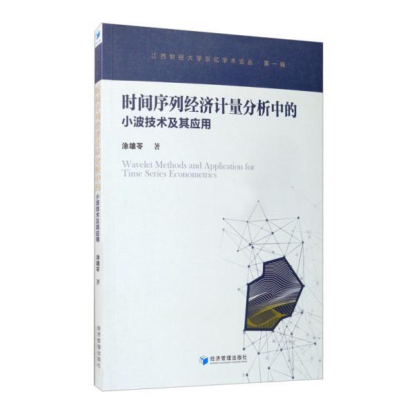 时间序列经济计量分析中的小波技术及其应用