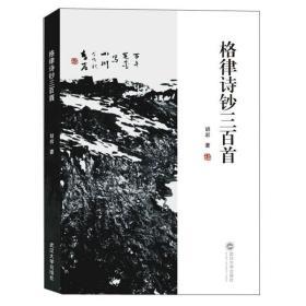 格律诗钞三百首 胡岩 著  武汉大学出版社 9787307209855