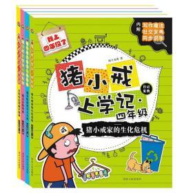 宝宝蛋-猪小戒上学记四年级:儿童故事读物套装4册