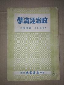 政治经济学(修正本)