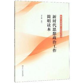 新时代思想政治工作简明读本