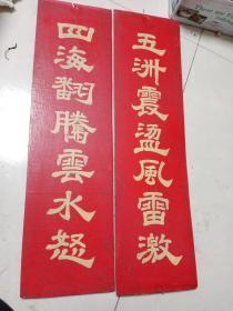 老木头牌匾一幅,书法非常不错,不知出自哪位名家之手,喜欢的来买,售出不退。