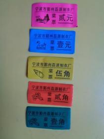 老食堂菜票:宁波市鄞州磊源制衣厂菜票(五张一套)【塑制】【欢迎谈批发】