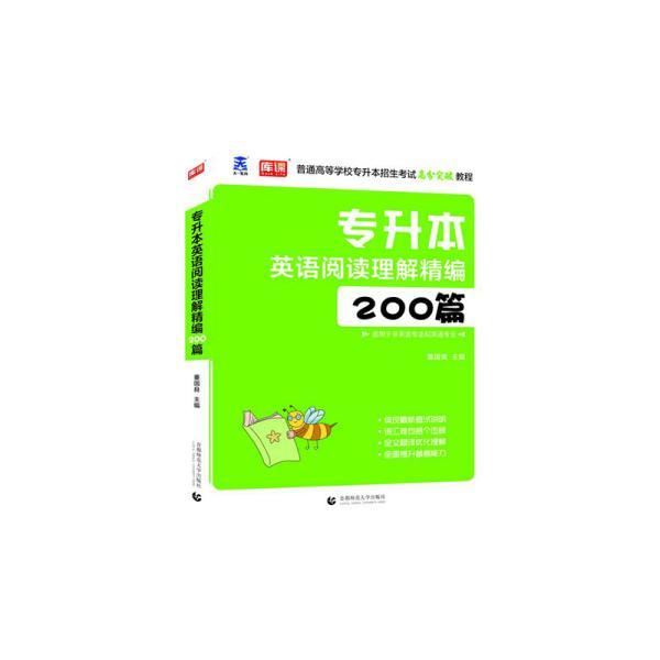 专升本英语阅读理解精编200篇