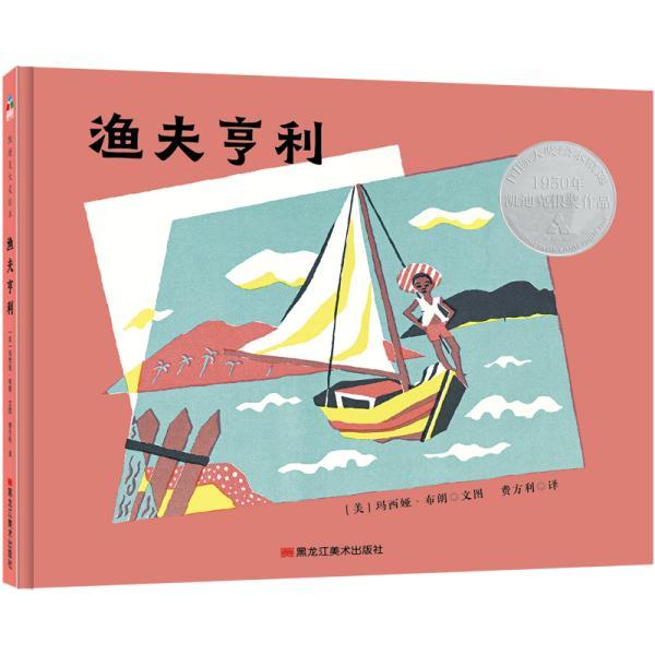 凯迪克大奖绘本:渔夫亨利