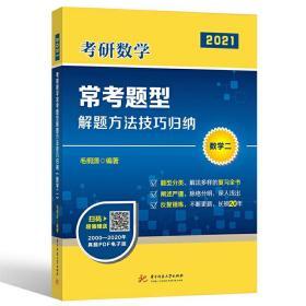 2021考研数学常考题型解题方法技巧归纳(数学二)(毛纲源)