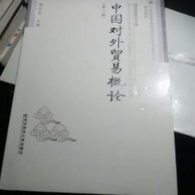 中国对外贸易概论(第2版)/21世纪高等院校国际经济与贸易专业精品教材