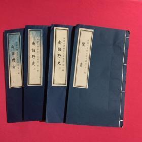 南诏大理历史文化丛书:第一辑蛮书、白国因由、第一辑南诏野史上下册(四册合售)